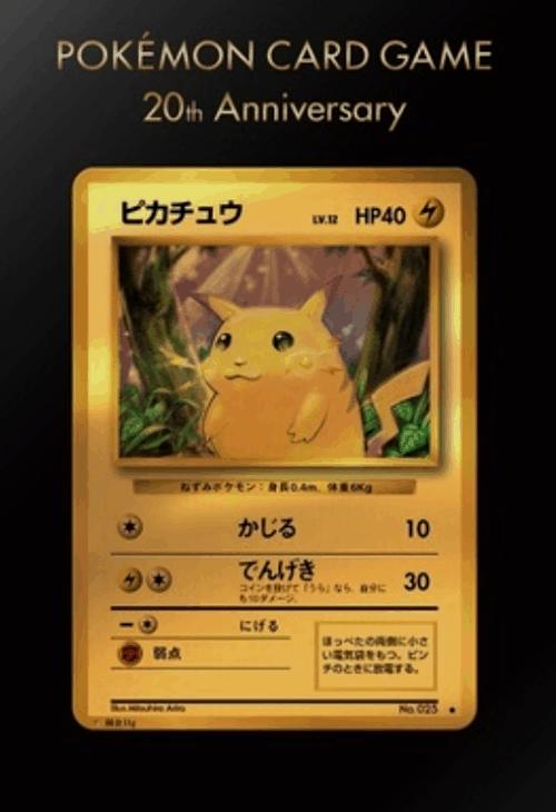 20th Anniversary 24-Karat Gold Pikachu
