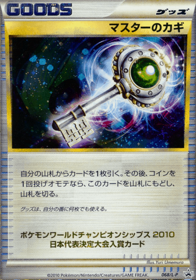 2010 Masters Key Hologram